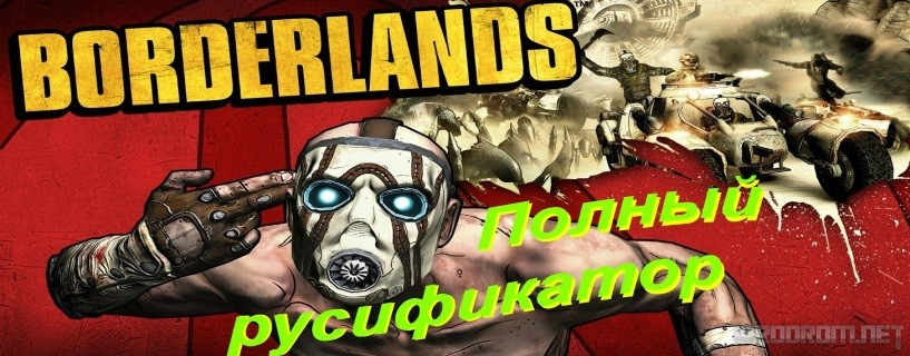 Русифікатор для Borderlands
