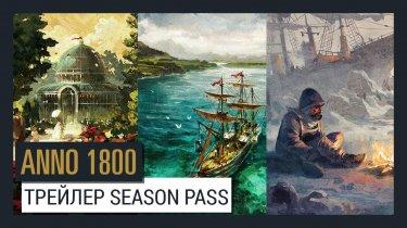 Трейлер сезонного абонемента Anno 1800 пообещал три DLC
