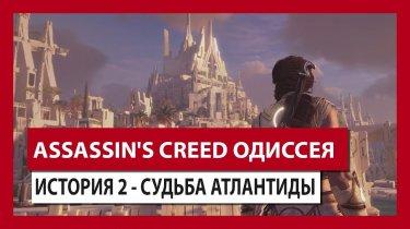 Появился релизный трейлер нового дополнения к Assassin's Creed Odyssey