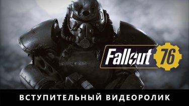 Fallout 76: Вступительный ролик и дата бета-теста