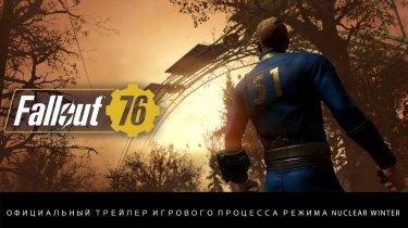 Fallout 76 похвалився постійним режимом Nuclear Winter
