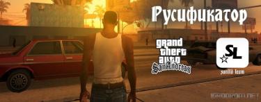 Русифікатор GTA: San Andreas від SanLtd Team