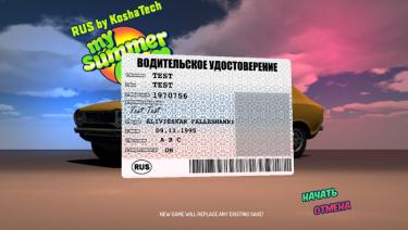 Русификатор My Summer Car от KoshaTech 3