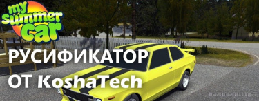 Русифікатор My Summer Car від KoshaTech