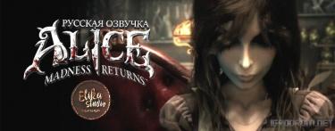Повний русифікатор Alice: Madness Returns від ElikaStudio