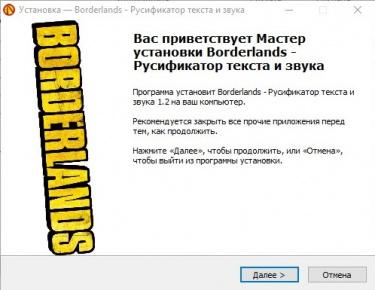 Русифікатор для Borderlands 1