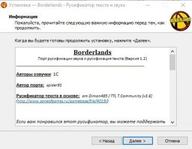 Русифікатор для Borderlands 4