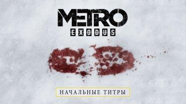Metro Exodus: Начальные титры и перенос даты выхода