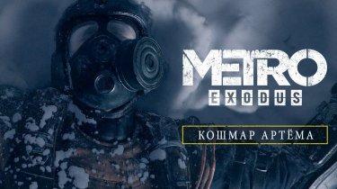 Страхи Артема в психоделическом CG-трейлере Metro Exodus