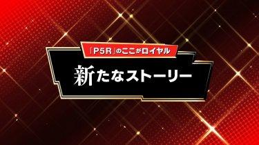 Новости о Persona 5: The Royal никого не удивили