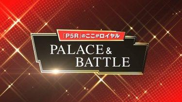 В Famitsu сообщили, с чем будет бороться Касуми