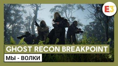 Трейлер Ghost Recon Breakpoint знакомит с открытым миром